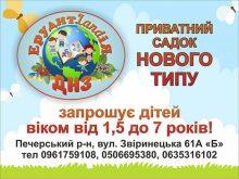 Приватний садок нового типу запрошує дітей